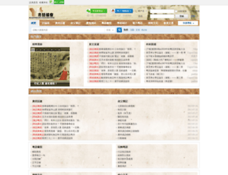 cantonese.asia screenshot