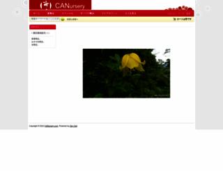 canursery.com screenshot