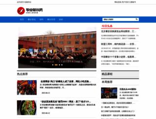 canyin168.com screenshot