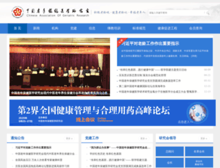 caogr.org screenshot