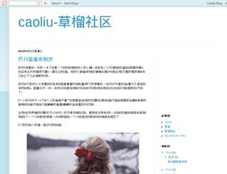 caoliuok.blogspot.com screenshot