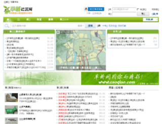 caoqiao.com screenshot