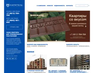 capitel-sk.ru screenshot