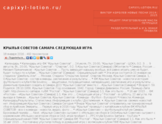 capixyl-lotion.ru screenshot