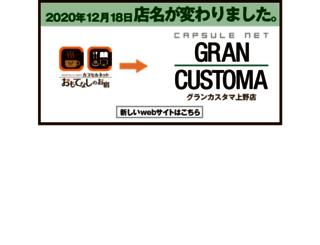 capsule-net.tokyo screenshot