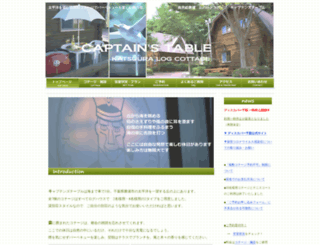 captain.co.jp screenshot