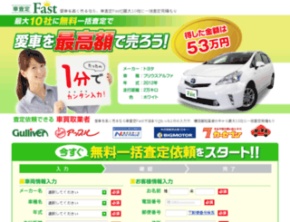 car-hikakusite.com screenshot