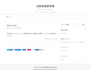 car-news.jp screenshot