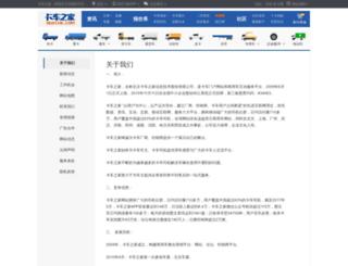 car.autocity.com.cn screenshot