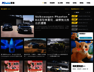 car.pchome.com.tw screenshot