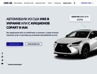 car.ua screenshot