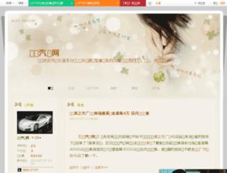 car0575.blog.163.com screenshot