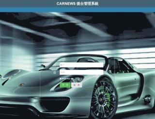 caradm.carnews.com screenshot