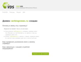 carblognews.ru screenshot