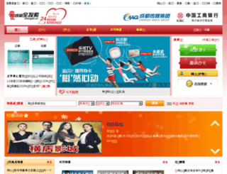 card.chengdu.cn screenshot