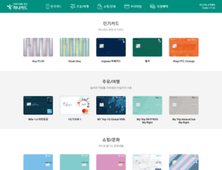 card.hanacard.co.kr screenshot