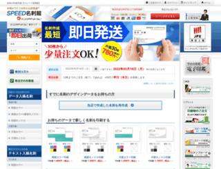 card.hankoya.com screenshot