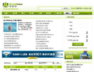 card.quickloans.cn screenshot