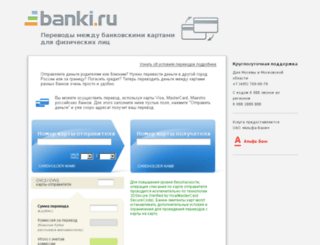 card2card.banki.ru screenshot