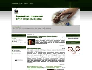 cardiomama.ru screenshot