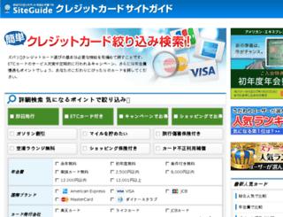 cardnavi-siteguide.com screenshot