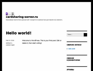 cardsharing-server.ru screenshot