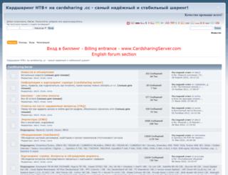 cardsharing.cc screenshot