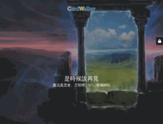 cardwalker.com.tw screenshot