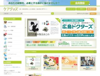 care-goods.net screenshot