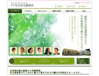 care-toku-s.jp screenshot