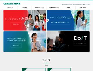 career-bank.co.jp screenshot