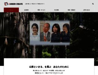 career-create.co.jp screenshot