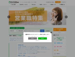 career-tasu.com screenshot