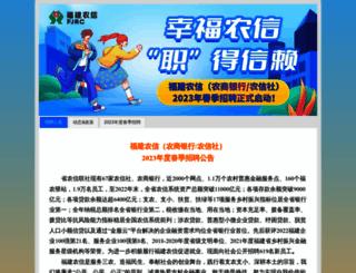 career.fjnx.com.cn screenshot