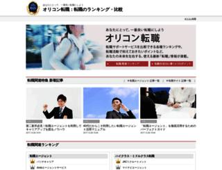 career.oricon.co.jp screenshot