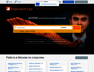 careerist.ru screenshot