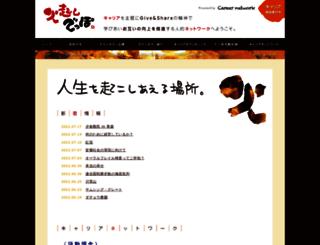 careernetwork.jp screenshot