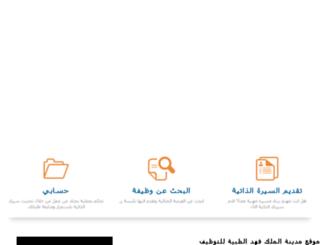careers.kfmc.med.sa screenshot
