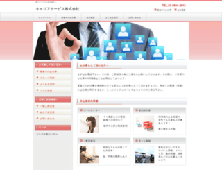 careerservice.jp screenshot