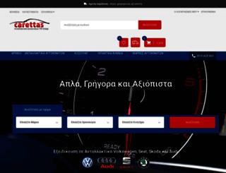 carettas.gr screenshot
