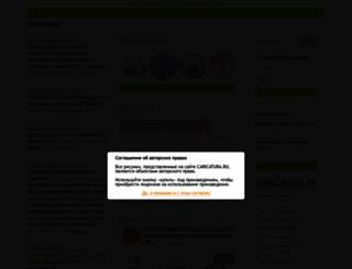 caricatura.ru screenshot
