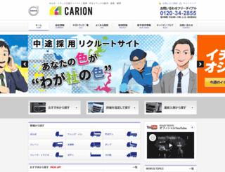 carion.co.jp screenshot