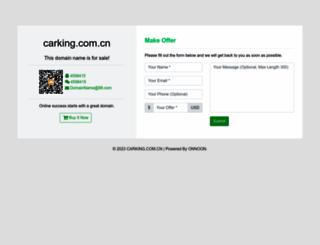 carking.com.cn screenshot