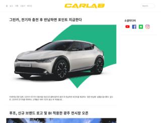 carlab.co.kr screenshot