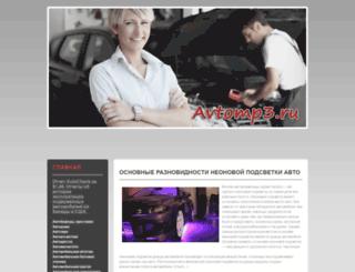 carmp3.com.ua screenshot