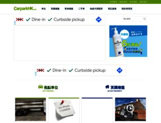 carparkhk.com screenshot