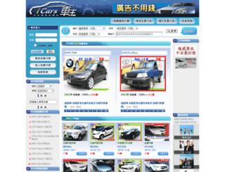 cars.icars.com.tw screenshot