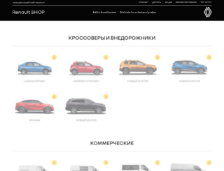 cars.renaultshop.by screenshot