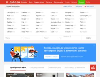 cars2.auto.ru screenshot