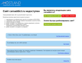 carsaddict.ru screenshot